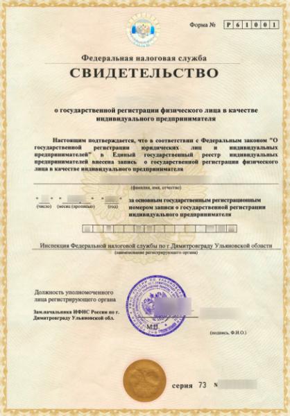 Свидетельство о регистрации предпринимателя