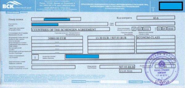 Медицинский полис для оформления въездного разрешения