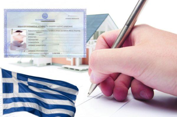 По сути всех привилегий, которые могут предоставить другие государства, Греция в отношении ВНЖ и гражданства не дает