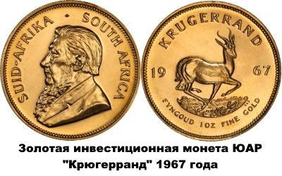 Первая монета, выпущенная в ЮАР