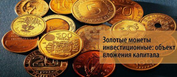 Золотые инвестиционные монеты – один из способов инвестирования