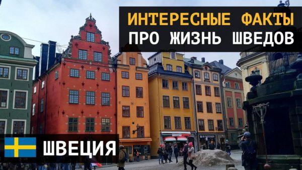 Особенности проживания в Швеции