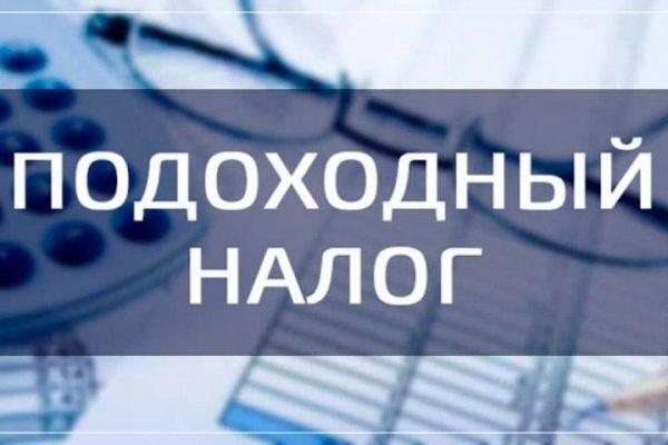 Подоходный налог в Румынии