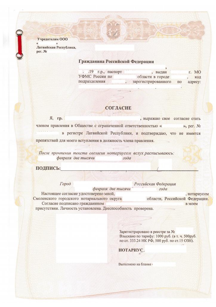 Для того чтобы произвести нотариальное заверение подписи учредителя, необходимо получить от него согласие стать членом правления