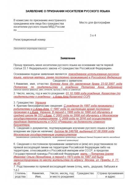 Образец заполненного заявления о признании носителем русского языка