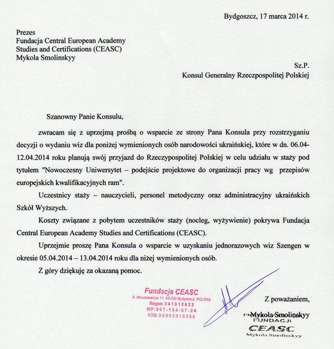 Пример приглашения