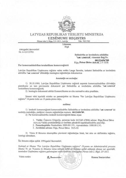 Решение о регистрации компании в Коммерческом регистре