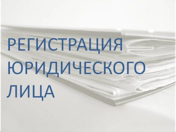 Документы для регистрации юридического лица в Венгрии