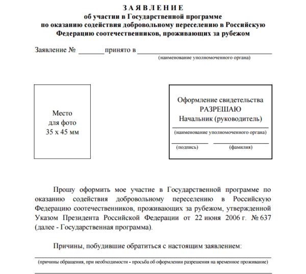 Заявление об участии в Государственной программе переселения