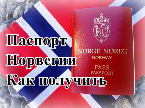 Получение гражданства Норвегии