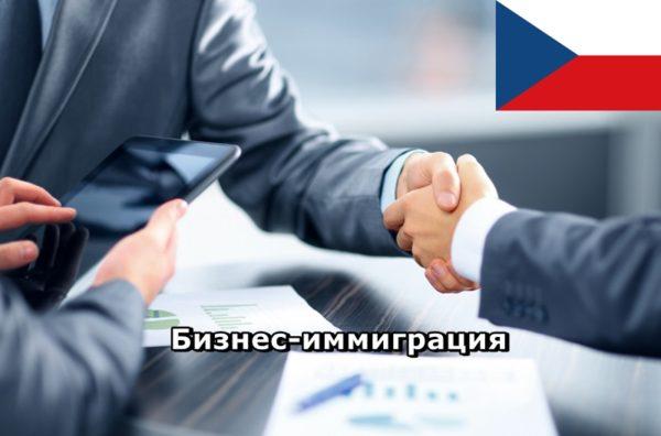Получение ВНЖ в Чехии для ведения бизнеса
