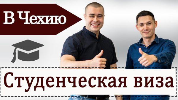 Получение ВНЖ в Чехии для прохождения обучения