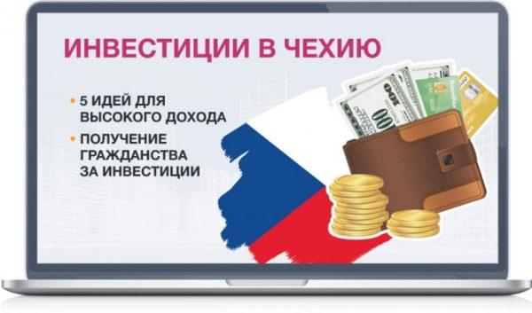 Инвестирование в чешские активы для получения ВНЖ