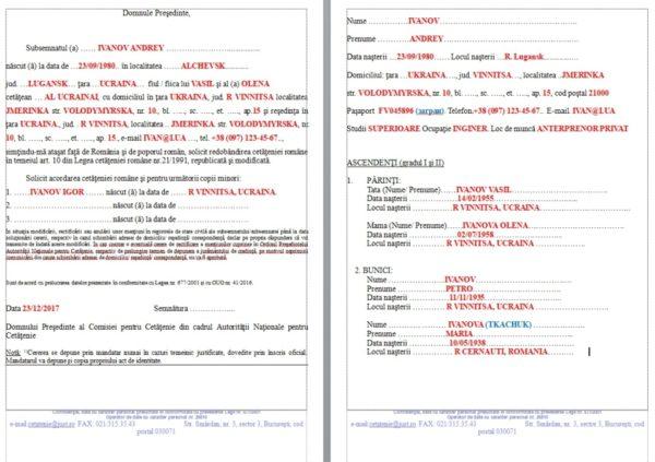 Заявление на получение вида на жительство в Испании на основании заключения брака