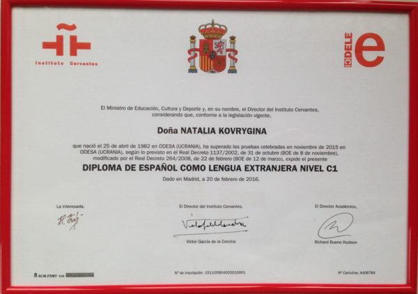 Сертификат о знании испанского языка