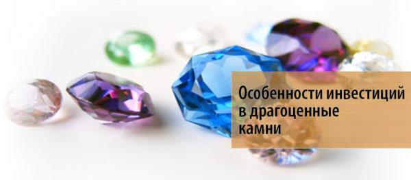 Особенности инвестиций в драгоценные камни