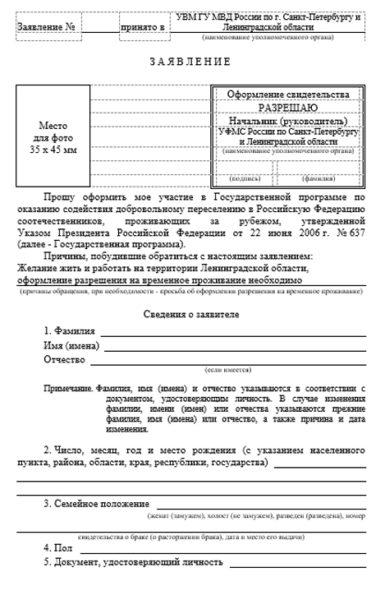 Бланк заявления на участие в программе возвращения