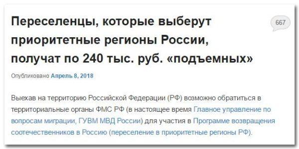 Размер «подъемных» при переселении в наиболее приоритетные регионы может достигать 240 тыс. руб.