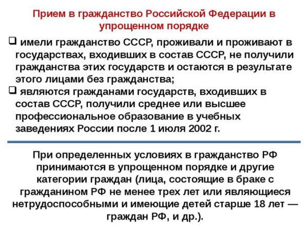 Некоторые категории граждан, которые могут претендовать на получение паспорта РФ в упрощенном порядке