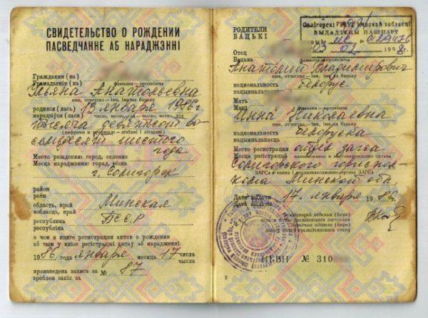 Свидетельство о рождении в БССР