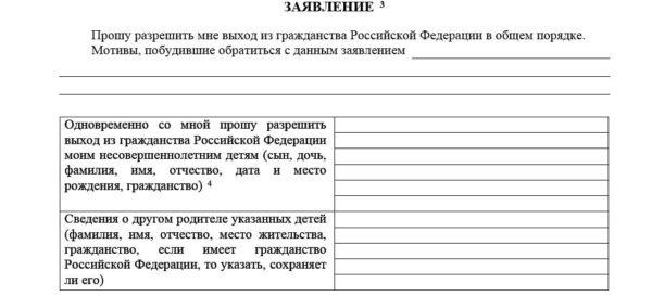 Заявление о разрешении добровольного выхода из российского подданства