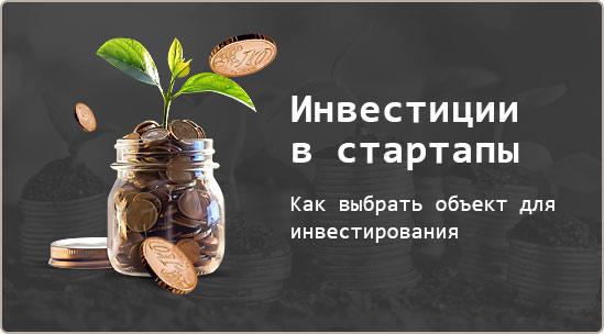 Выбор стартапа для инвестирования