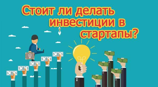 Особенности инвестиций в стартапы