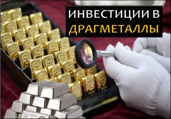 Инвестиции в драгоценные металлы – надежный способ капиталовложений