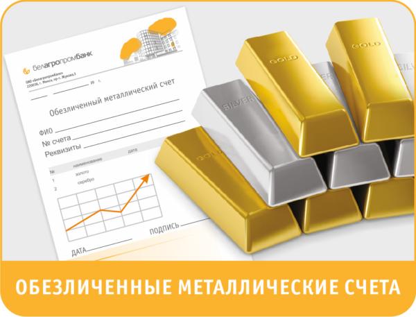 Обезличенные металлические счета – один из способов инвестирования в драгоценные металлы
