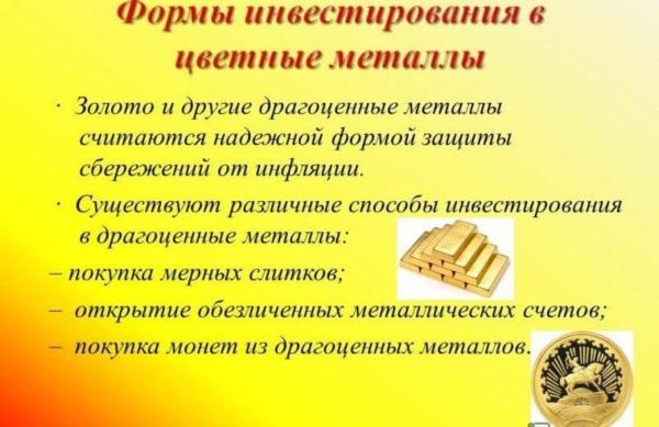 Виды инвестиций в драгоценные металлы