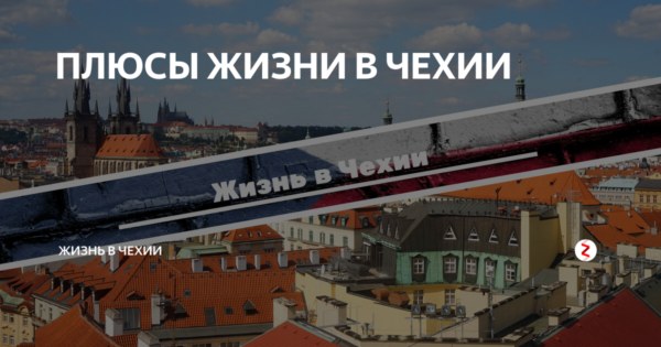 Преимущества переезда в Чехию