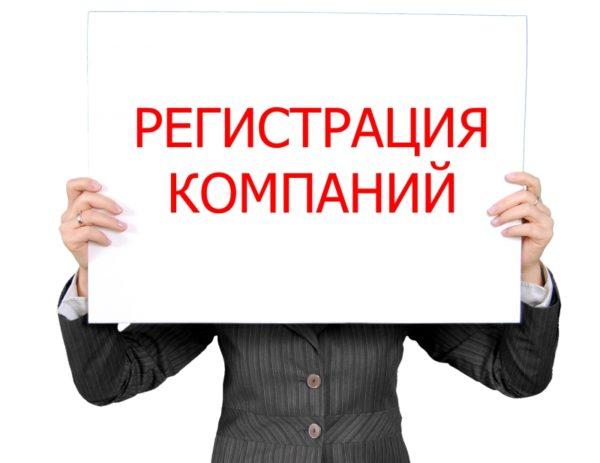 Процесс регистрации компаний в Венгрии
