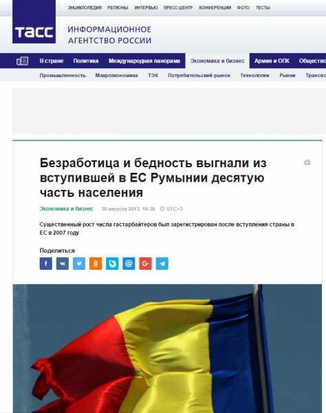 Скриншот новостей о эмиграции из Румынии из-за безработицы и низкого уровня жизни населения