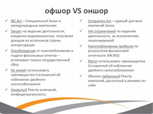 Отличительные черты двух разных юрисдикций