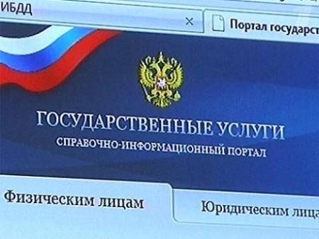Скриншот с официального сайта, портал «Госуслуги»