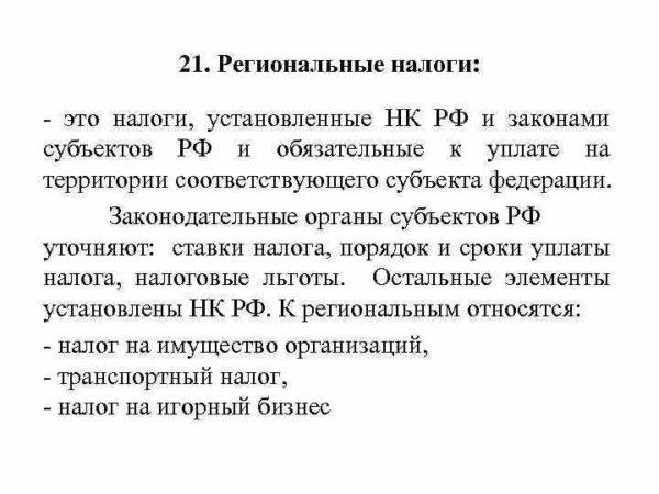 Какие налоги называют региональными: отвечаем на вопрос на примере РФ