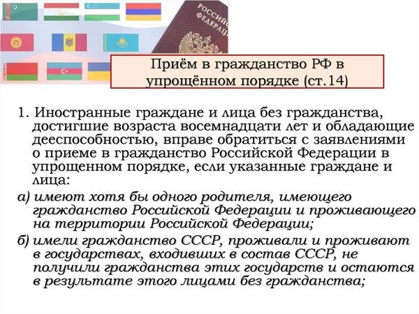 Некоторые категории лиц, имеющих право претендовать на применение к ним льгот при оформлении гражданства