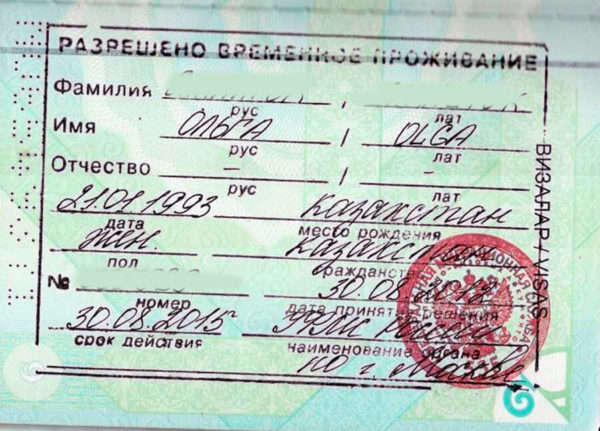 Так выглядит российское разрешение на временное проживание