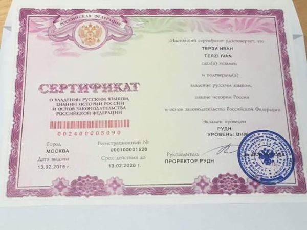 Сертификат о знании языка, культуры, законодательства и истории России