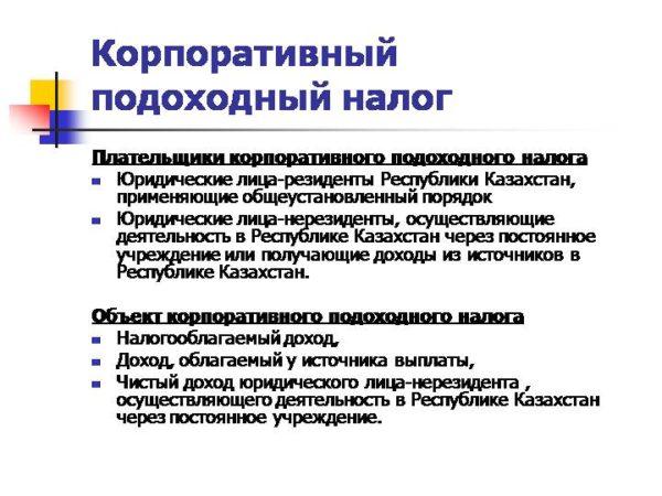 Что представляет собой корпоративный налог в Казахстане
