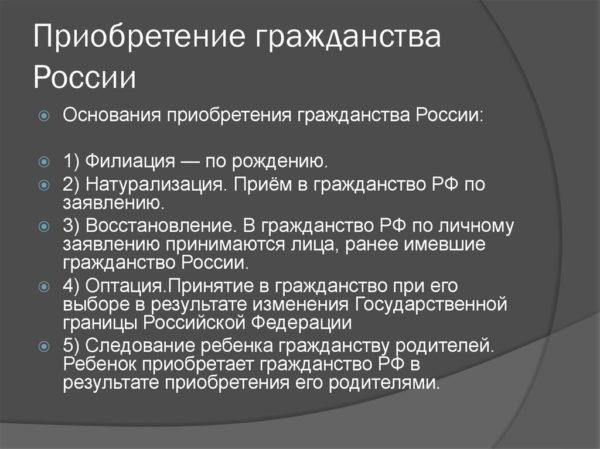 Среди данных способов получения российского гражданства почти каждый сможет найти подходящий