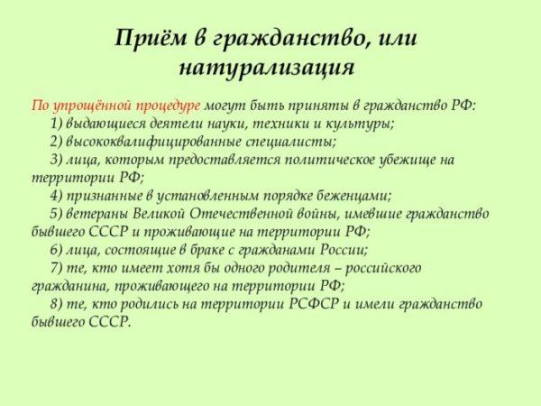 Кто имеет право на оформление подданства РФ в упрощенном порядке