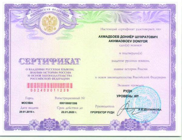 Сертификат, свидетельствующий о знании русского языка