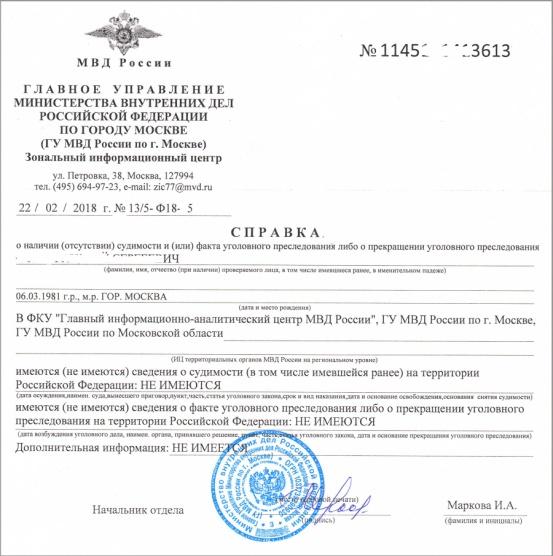 Пример документа, подтверждающего отсутствие судимостей