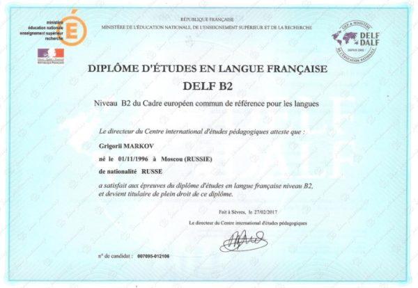 Сертификат, подтверждающий знание французского языка на должном уровне