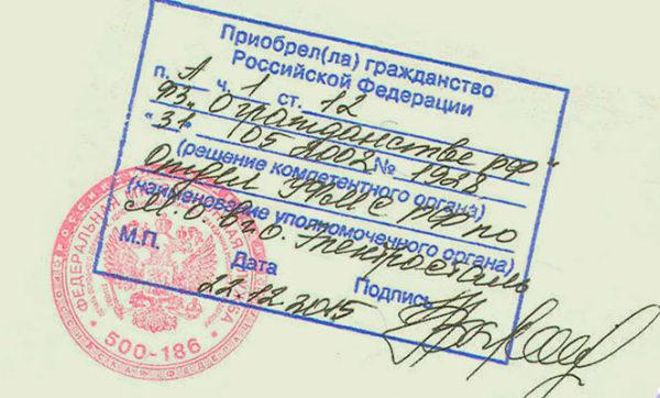 После вынесения решения уже бывший иностранец может считать себя полноправным гражданином РФ