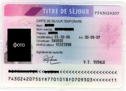 Французский вид на жительство (удостоверение личности)