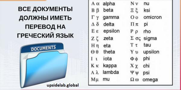 Все документы необходимо перевести на греческий язык и нотариально заверить