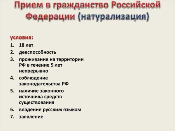 Основные требования к кандидатам в граждане РФ