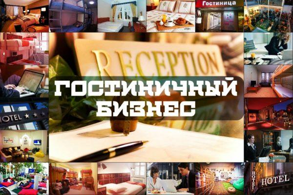 Инвестиции в гостиничный бизнес в России